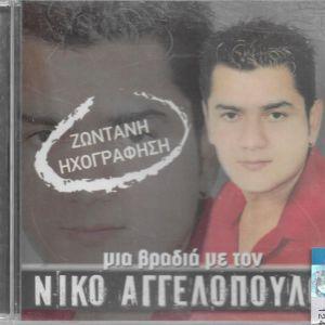 CD / ΜΙΑ ΒΡΑΔΙΑ ΜΕ ΤΟΝ ΝΙΚΟ ΑΓΓΕΛΟΠΟΥΛΟ