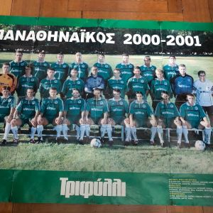 ΠΑΝΑΘΗΝΑΙΚΟΣ ΠΟΔΟΣΦΑΙΡΟ 2000-01 -πόστερ  96χ66cm