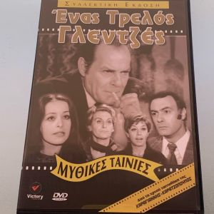 Ένας τρελός γλεντζές - Καραγιάννης Καρατζόπουλος dvd