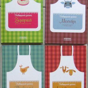 Καθημερινές γεύσεις (βιβλία μαγειρικής)