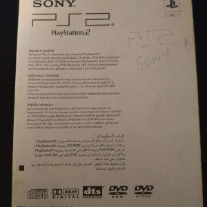 PS2 OFFICIAL οδηγίες χρήσης το βιβλίο