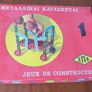 Συλλεκτικό επιτραπέζιο παιχνίδι μεταλλικών κατασκευών Νο 1 της ΕΠΑ της δεκαετίας του '50.