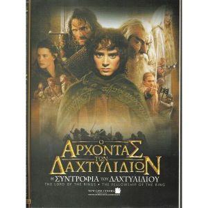 4 DVD / Ο ΑΡΧΟΝΤΑΣ ΤΩΝ ΔΑΧΤΥΛΙΔΙΩΝ / ORIGINAL DVD