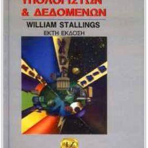 Επικοινωνίες υπολογιστών και δεδομένων(Stallings William)