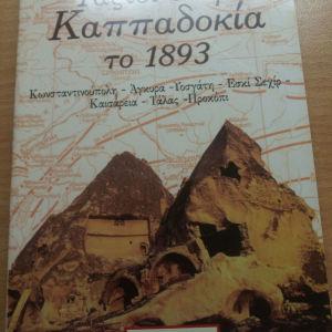 Ταξίδι στην Καππαδοκία το 1893 (B. Chantre)