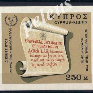 Κυπρος 1968 Ανθρωπινων Δικαιωματων Φεγιε M/S **