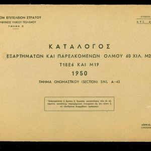"""ΠΑΛΙΑ ΒΙΒΛΙΑ. """" ΚΑΤΑΛΟΓΟΣ ΕΞΑΡΤΗΜΑΤΩΝ ΚΑΙ ΠΑΡΕΛΚΟΜΕΝΩΝ ΟΛΜΟΥ , 1950 """" . Σελίδες 45 . Απρίλιος , 1956. Με πλούσια εικονογράφηση.  Σε πολύ καλή κατάσταση."""