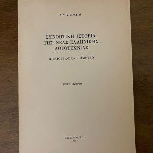 Βιβλίο Συνοπτική Ιστορία της Νέας Ελληνικής Λογοτεχνίας