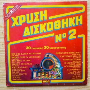 50's - 60's συλλογή ΧΡΥΣΗ ΔΙΣΚΟΘΗΚΗ Νο2  -  Διπλος δισκος βινυλιου με 50's - 60's