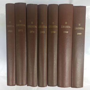 Περιοδικά Η Σκοπιά  Βιβλιοδετημένα