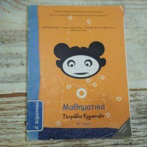 Βιβλιο *Μαθηματικα Δ'Δημοτικου* Τετραδιο Εργασιον Α'Τευχος.