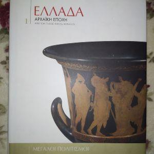 Μεγάλοι Πολιτισμοί Ελλάδα