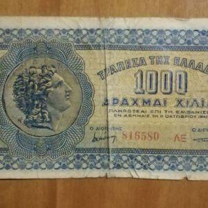 1000 δραχμές του 1941