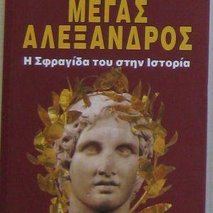 Μέγας Αλέξανδρος: Η σφραγίδα του στην Ιστορία