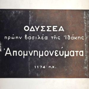 Οδυσσέα πρώην βασιλέα της Ιθάκης Απομνημονεύματα 1174 π.Χ. - Αγγέλου Φουριώτη - 1972