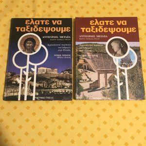 2 Παιδικά βιβλία -1