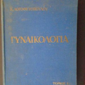 Παλιο σπανιο βιβλιο Γυναικολογια Κ. Λογοθετοπουλος