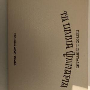 Πωλείται παλιό βιβλίο που αφορά παλιά φανάρια και φανοστάτες