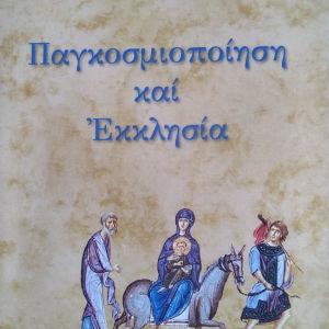 αττικης κ μεγαριδος νικοδημου γκατζιρουλη