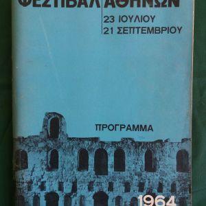 ΦΕΣΤΙΒΑΛ ΑΘΗΝΩΝ 1964