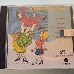 Τα Super Λούμπεν - 25 κωμικά τραγούδια