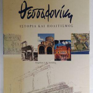 Τοις Αγαθοίς Βασιλεύουσα Θεσσαλονίκη Ιστορία και Πολιτισμός 1997