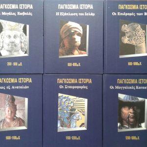 Εγκυκλοπαίδεια Παγκόσμια Ιστορία.
