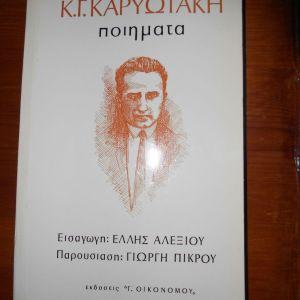 Καρυωτάκης - Ποιήματα