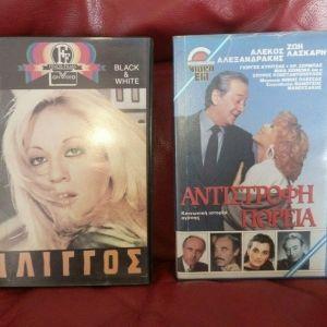 2 ταινίας VHS με Ζωή Λάσκαρη δίδονται μαζί