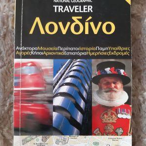 ΛΟΝΔΙΝΟ Ταξιδιωτικός Οδηγός National Geographic