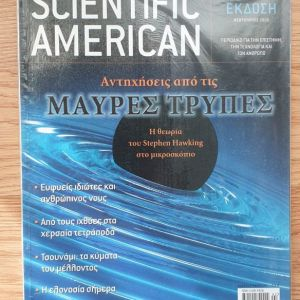 Scientific American Τεύχος: Φεβρουάριος 2006