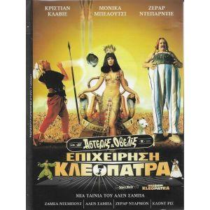 DVD / ΕΠΙΧΕΙΡΗΣΗ ΚΛΕΟΠΑΤΡΑ /  ORIGINAL DVD