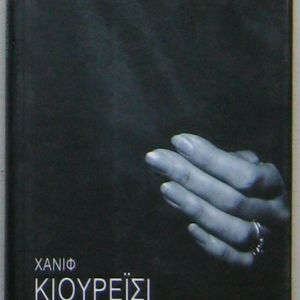 Χανίφ Κιουρέισι - Μεσάνυχτα όλη μέρα (διηγήματα)