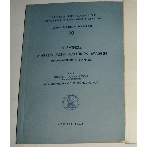 i zitisis diarkon katanalotikon agathon (1964)