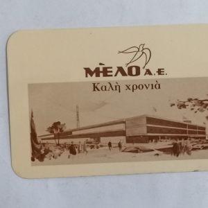 ΜΕΛΟ ΑΕ - Καλή Χρονιά 1980