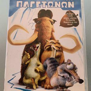 Ice age αυθεντικό dvd