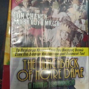 DVD η παναγια των παρισιων 1923