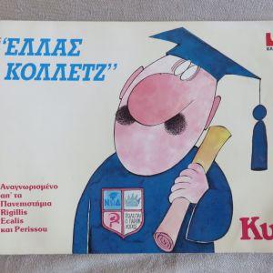 ΚΥΡ - ΕΛΛΑΣ ΚΟΛΛΕΤΖ 1990