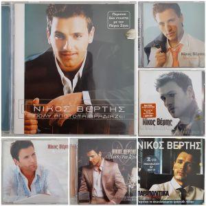 ΝΙΚΟΣ ΒΕΡΤΗΣ  7 CD'S