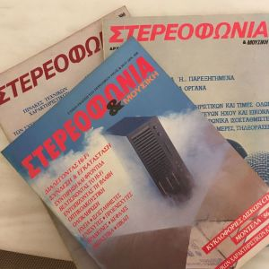 Συλλεκτικό περιοδικό μουσικής & hi-fi