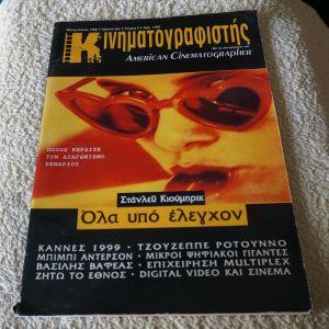 ΚΙΝΗΜΑΤΟΓΡΑΦΙΣΤΗΣ-ΤΕΥΧΟΣ 9-ΜΑΙΟΣ ΙΟΥΝΙΟΣ 1999