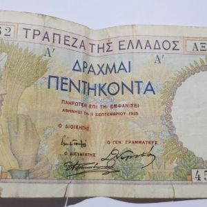 Συλλεκτικό χαρτονόμισμα του 1935