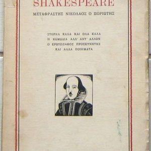 Shakespeare - Από τα έργα του Σαιξπείρου