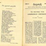 Εκλογή, μηνιαίο περιοδικό, τεύχος 115 / 1955, τόμος ΙΑ', λογοτεχνικό έντυπο βασιλείς Βασιλιάς Παύλος Βασίλισσα Φρειδερίκη Βασιλικό ζεύγος Βασιλικά φωτογραφία Ελληνικός Κινηματογράφος