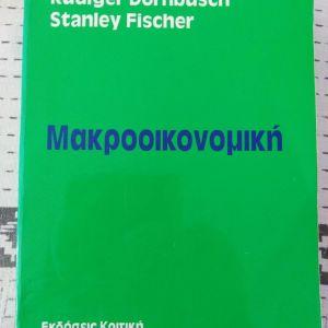 Επιστημονικό βιβλίο: Μακροοικονομική, Rudiger Dornbusch and Stanley Fischer, (ελληνική έκδοση)