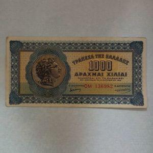 ΕΛΛΑΔΑ 1000 ΔΡΑΧΜΑΙ 1941