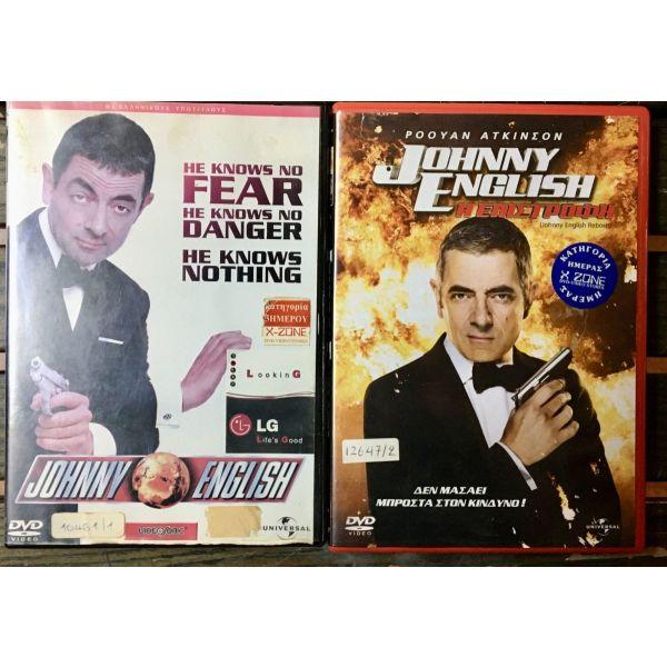 2 gnisia dvd , Johnny English  (dorean metaforika)