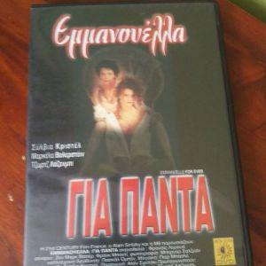 εμμανουελα για παντα , αυθεντικο dvd