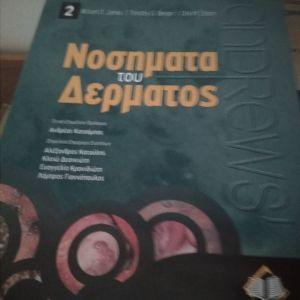 Ιατρικά βιβλία 5