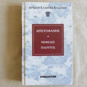 Αριστοφανης Νεφελες-Πλουτος